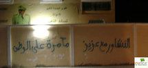 """Campagne de graffitis à Nouakchott et de tractage dans nombre de villes à l'intérieur: le mystérieux """"Démocratie pour la Mauritanie"""" défie le Général limogé"""